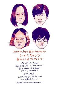 kitchen Soya 11th Anniversary『春のつくばワンマンライブ』フライヤービジュアル