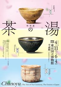 特別展『茶の湯』フライヤービジュアル