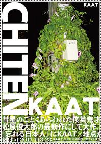 KAAT×地点 共同制作第7弾『忘れる日本人』フライヤービジュアル