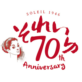 『それいゆ創刊70周年』ロゴ