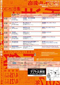 『日本・香港インディペンデント映画祭2017』フライヤービジュアル裏面