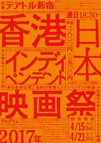 『日本・香港インディペンデント映画祭2017』フライヤービジュアル表面