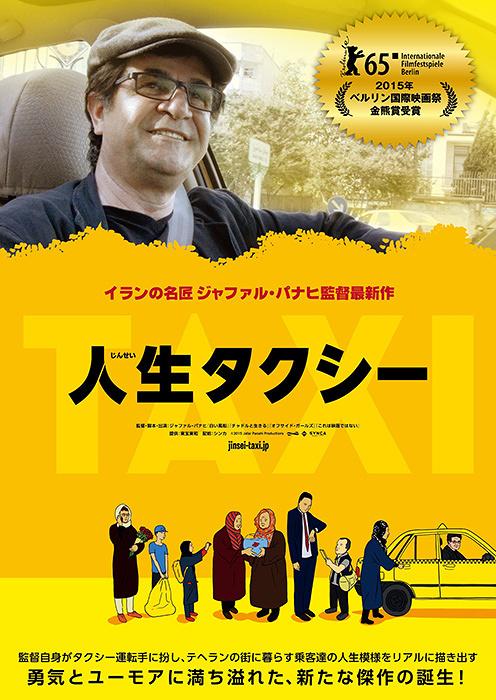 『人生タクシー』ポスタービジュアル ©2015 Jafar Panahi Productions