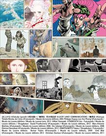 『ルーヴル美術館特別展「ルーヴル No.9 ~漫画、9番目の芸術~」』イメージビジュアル