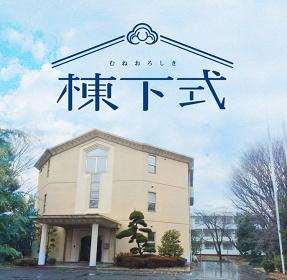 旧朝日信用金庫研修所「棟下式」ビジュアル