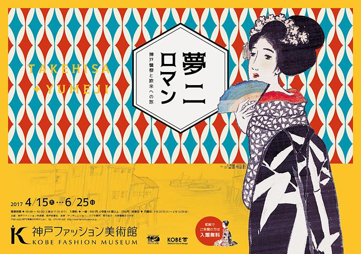 『夢二ロマン 神戸憧憬と欧米への旅』展ポスタービジュアル