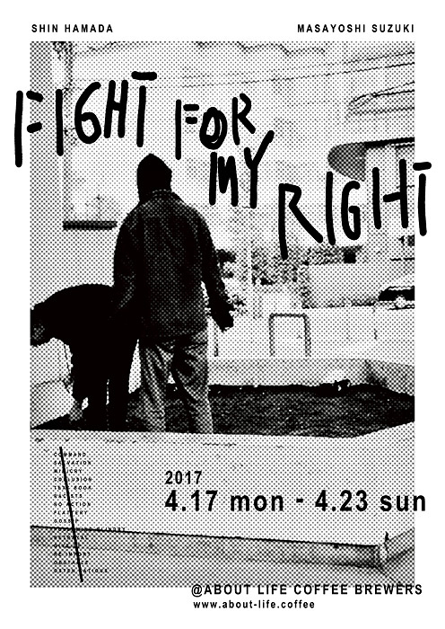 『「FIGHT FOR MY RIGHT」 by SHIN HAMADA & MASAYOSHI SUZUKI』フライヤービジュアル