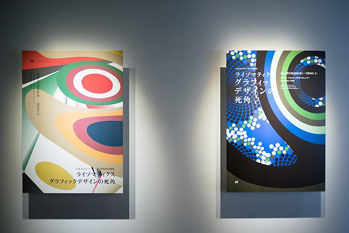 Rhizomatiks Design『グラフィックデザインの死角 The Blind Spot of Graphic Design』 ©Muryo Homma(Rhizomatiks Research)