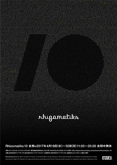 『Rhizomatiks 10』フライヤービジュアル