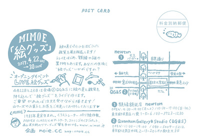 MIMOE『絵グッズ』ビジュアル