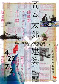 『「岡本太郎×建築」展―衝突と協同のダイナミズム―』ポスタービジュアル