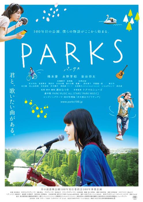 『PARKS パークス』ポスタービジュアル ©2017本田プロモーションBAUS