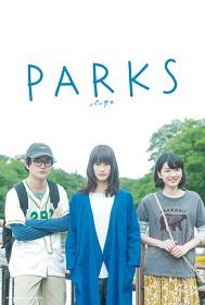 『PARKS パークス』前売券特典ポストカード ©2017本田プロモーションBAUS