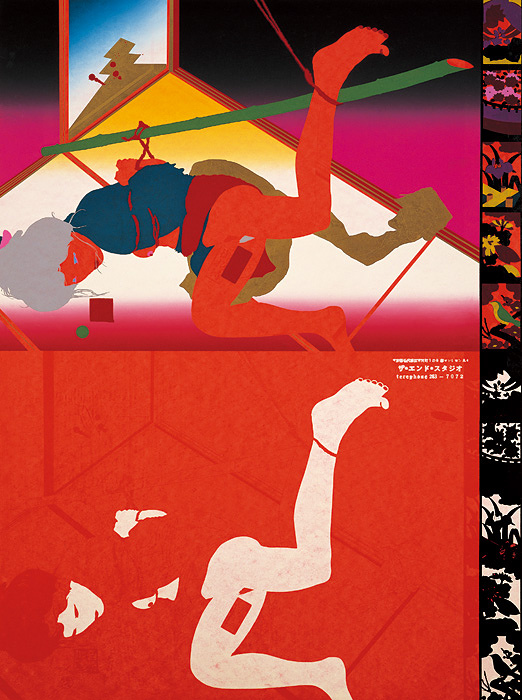 横尾忠則『責場C』1969年 シルクスクリーン 90.8×67.8cm 東京都現代美術館蔵