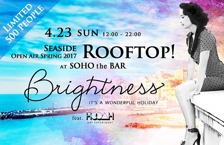 『Brightness』メインビジュアル