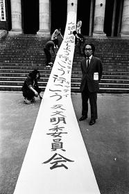 『第10回現代日本美術展』(松澤宥) 東京都美術館 1971年5月 写真:羽永光利