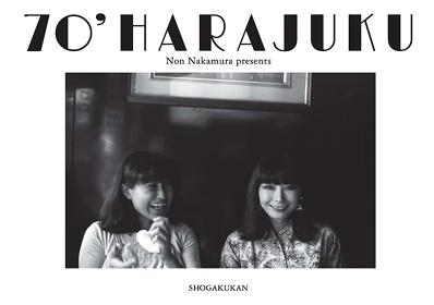 『70'S HARAJUKU』表紙