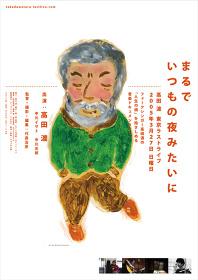 『まるでいつもの夜みたいに~高田渡 東京ラストライブ』ポスタービジュアル