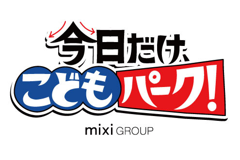 『mixi GROUP presents 今日だけ、こどもパーク!』ロゴ