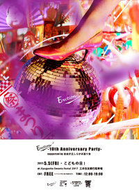 『Erection -10th Anniversary- Patry supported by 自由が丘しらかば通り会』フライヤービジュアル