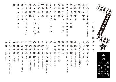 『TOKYO BOOK PARK Vol.2』フライヤービジュアル裏面