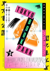 『TOKYO BOOK PARK Vol.2』フライヤービジュアル表面
