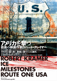 『アメリカを撃つ―孤高の映画作家ロバート・クレイマー』ポスタービジュアル