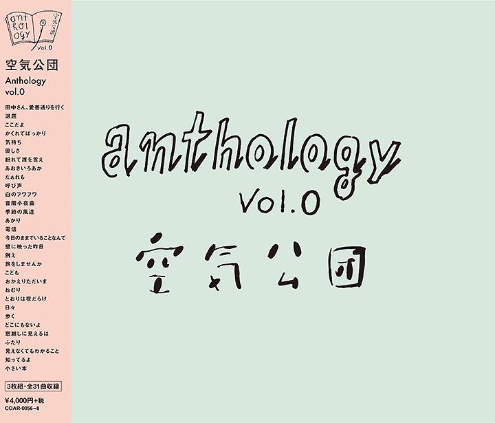 空気公団『Anthology vol.0』ジャケット
