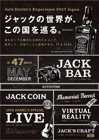 『JACK DANIEL'S Experience 2017 Japan』キービジュアル