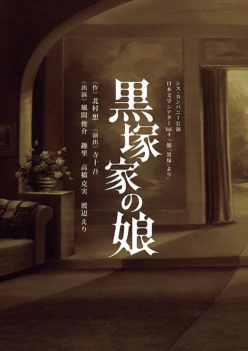 『日本文学シアターVol.4「能『黒塚』より「黒塚家の娘」』ビジュアル