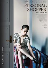『パーソナル・ショッパー』ティザービジュアル ©2016 CG Cinema - VORTEX SUTRA - DETAILFILM - SIRENA FILM - ARTE France CINEMA - ARTE Deutschland / WDR