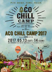 『ACO CHiLL CAMP 2017 powered by KIRIN/富士山麓~アソブ、オドロク、フジサン、キャンプ。~』フライヤービジュアル