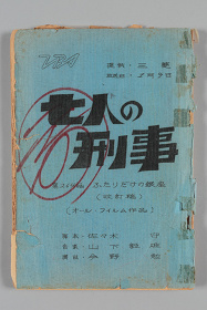 七人の刑事』台本 TBS、1961-69 個人蔵