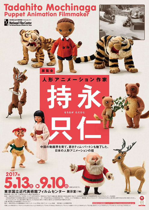 『人形アニメーション作家 持永只仁』ポスタービジュアル