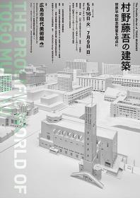 『村野藤吾の建築―世界平和記念聖堂を起点に』ポスタービジュアル