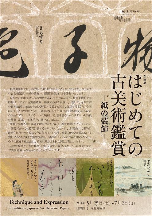 『はじめての古美術鑑賞 紙の装飾』フライヤービジュアル
