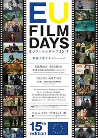 『EUフィルムデーズ2017』フライヤービジュアル