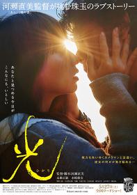 """『光』ポスタービジュアル ©2017 """"RADIANCE"""" FILM PARTNERS/KINOSHITA、COMME DES CINEMAS、KUMIE"""