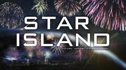 『未来型花火エンターテインメント STAR ISLAND』イメージビジュアル