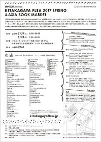 『KITAKAGAYA FLEA』フライヤービジュアル裏面