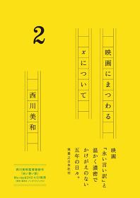 西川美和『映画にまつわるXについて2』表紙