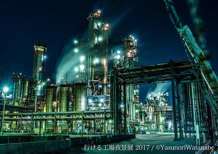 『行ける工場夜景展 2017』イメージビジュアル