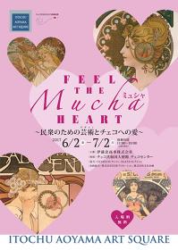 『FEEL THE Mucha HEART ~民衆のための芸術(デザイン)とチェコへの愛~』フライヤービジュアル