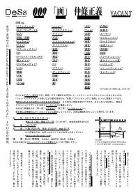 『DeSs 第九回「画」仲條正義』フライヤービジュアル