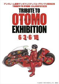 『TRIBUTE TO OTOMO EXHIBITION』ビジュアル