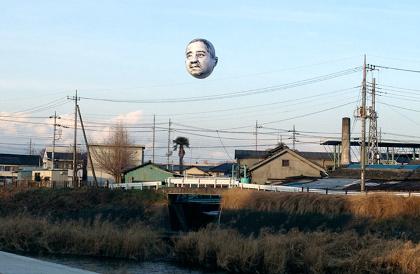 目『おじさんの顔が空に浮かぶ日』 宇都宮美術館 館外プロジェクト