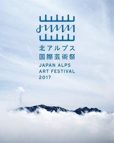 『北アルプス国際芸術祭2017 ~信濃大町 食とアートの廻廊~』メインビジュアル