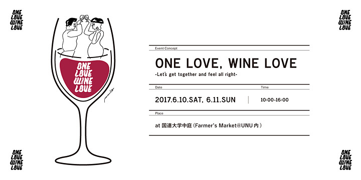 『ONE LOVE, WINE LOVE -Let's get together and feel all right-』メインビジュアル
