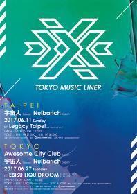 『TOKYO MUSIC LINER』フライヤービジュアル