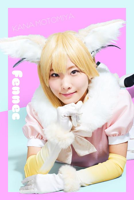 フェネック役の本宮佳奈 ©けものフレンズプロジェクトS